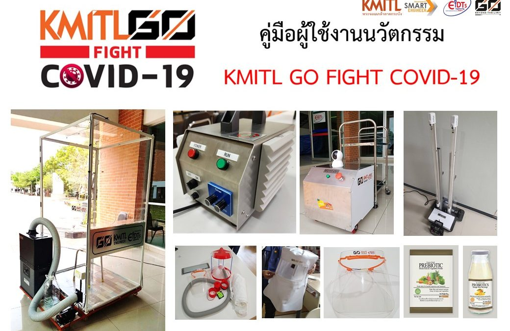คู่มือผู้ใช้งานนวัตกรรม KMITL GO FIGHT COVID-19 คณะวิศวกรรมศาสตร์