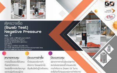 ตู้ Swab Test ปลอดเชื้อ Negative Pressure